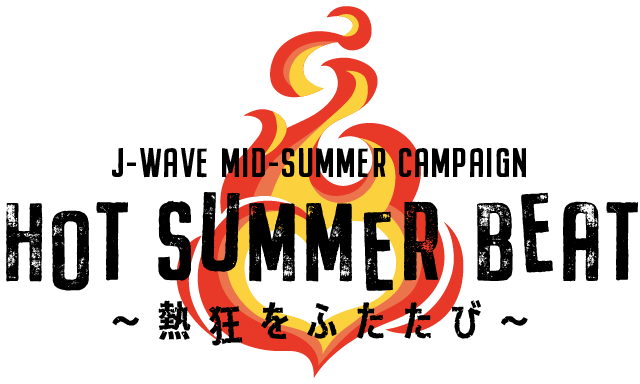 J-WAVE MID-SUMMER CAMPAIGN HOT SUMMER BEAT 〜熱狂をふたたび〜