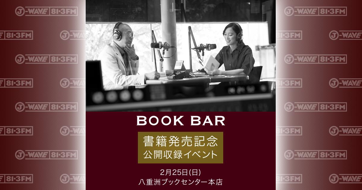 BOOK BAR 書籍発売記念!公開収録イベント開催