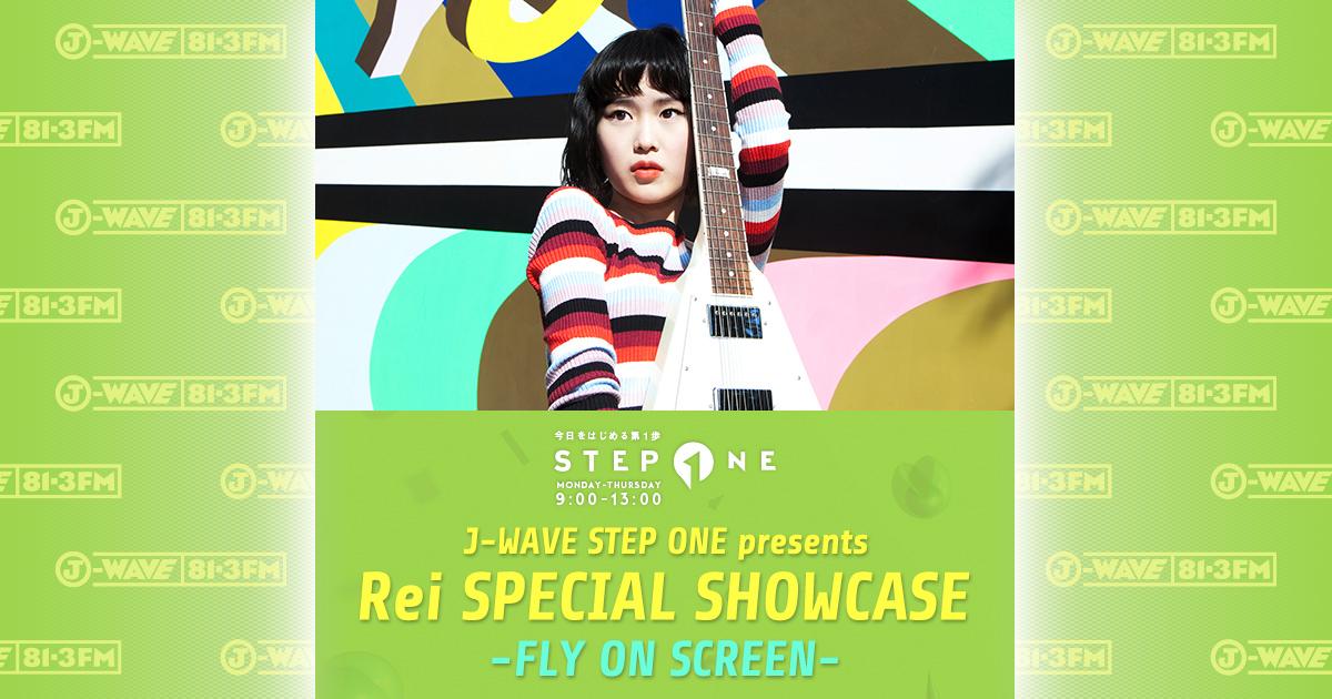 「STEP ONE」発の公開収録イベントが急遽決定