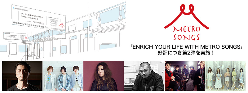 「ENRICH YOUR LIFE WITH METRO SONGS」好評につき第2弾を実施!