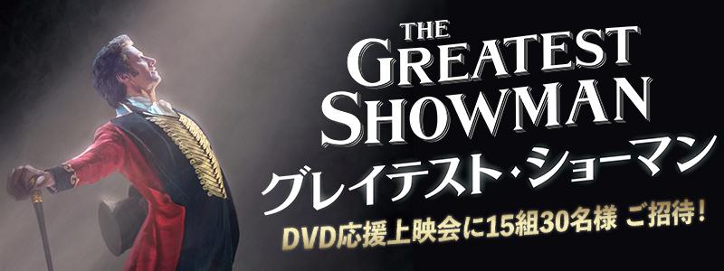 映画「グレイテスト・ショーマン」DVD応援上映会に15組30