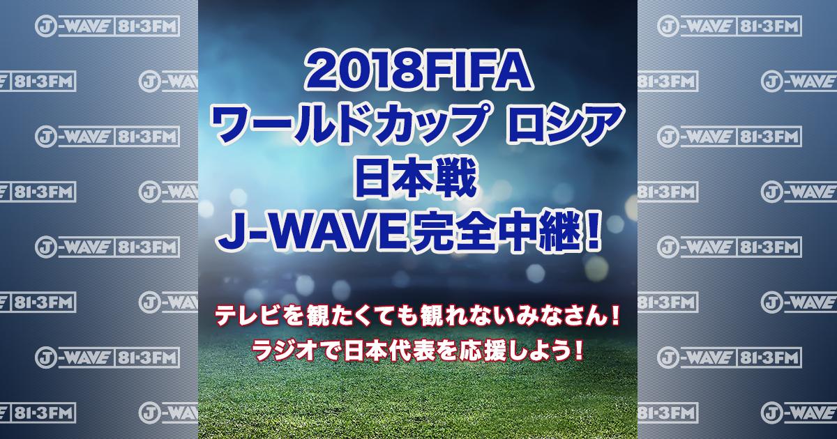 2018FIFA ワールドカップ ロシア J-WAVE完全中継